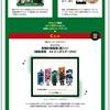 【7/31*8/7】クロレッツ×僕のヒーローアカデミアキャンペーン【レシ/はがき*web】