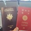 パスポートで目を白黒させた件