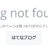 ブログ消すんじゃねえ、休止でいつでも戻ってこいコノヤロー!