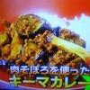 男子ごはん3/26日 超簡単!『キーマカレー』レシピ