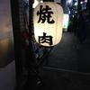 孤独なグルメ『蘇る金狼』~道玄坂/生食ホルモンと倍達風ウォッカ
