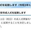 浦安市の成人式約2ヶ月延期に