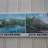秋田県民会館解体工事 新会館は2021年完成予定