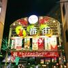 「エレカシ初紅白出場」で赤羽は街をあげてのお祝いムード満点!