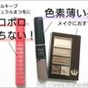 【アイメイク】30代におすすめプチプラコスメ②