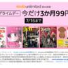 Kindle unlimited が 3か月99円ですよ!