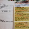 東日本大震災の避難者とさわやか福祉財団
