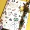 手帳に関する備忘録(1)
