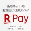 楽天ペイとPayPayの比較☆増税後におススメのキャッシュレス決済について( ^^)