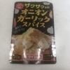 【食レポ】サラダチキンのふりかけ「オニオンガーリックスパイス」の感想