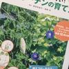 STUDY ROOM nai`a 園芸部