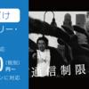 BIGLOBEの格安SIMなら1880円からエンタメフリー。