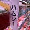 【2019年沖縄旅行】旅行先のスーパーって地域性が出ておもしろいよね♪!