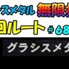【MHWI】 グラシスメタル 無限採取 周回ルート 4分でわかる #68