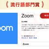 yahoo検索大賞2020 流行語部門賞「ZOOm」に決定!ダウンロード!使い方!飲み会