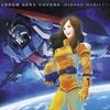 GUNDAM SONG COVERS / 森口博子 (2019 ハイレゾ 96/24)