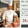 いきなり!ステーキが2500円チャージ済の肉マイレージカードを1,980円で販売中