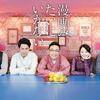 3代目JSBの山下健二郎と東京03がドラマで共演!『漫画みたいにいかない。』