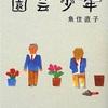 【読書】園芸少年