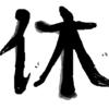 【ブログ休み】平成29年、書き初め。