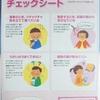 口腔機能の問題が子供の将来に与える影響