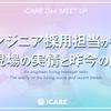 iCARE Dev Meetup #24 登壇レポート (ft. アンドパッド / Ubie / BASE)