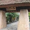 お亀の湯曽爾高原温泉営業時間・混雑・クーポン・アクセス・泉質の詳細
