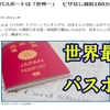 ビザなしパスポート世界一の日本、訪日外国人にはビザを要求してる。
