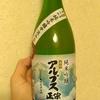 長野県『秀峰アルプス正宗 純米吟醸 中汲み』をいただきました!