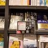 """上野駅の""""ブックエキスプレス・エキュート 上野店""""に行ったら、里中李生先生の本がPOP付きで置いてあった!"""