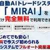 MIRAI(全自動AIシステム)の評価・レビューを検証!
