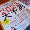 最終号!日経ビジネスアソシエ『2025大予測 「気が重い未来」の明るい歩き方』