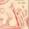 :杉山二郎のオリエントの本二冊
