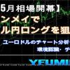 5月9日(日)【Weekly】ドル円・ユーロドルのチャート分析・環境認識・チャート予想