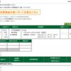 本日の株式トレード報告R2,12,18