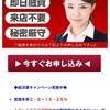 アームダイレクトは東京都港区北青山2-7-16クロスコープ青山4Fの闇金です。