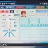 34.オリジナル選手 崎坂誠選手 (パワプロ2018)