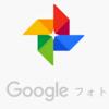 Googleフォトの「ライブラリに保存」のライブラリの場所【パソコン、スマホ、アプリ】