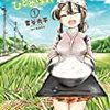 あきたこまちにひとめぼれ : 1 (アクションコミックス) / 吉谷光平, 西島豊造 (asin:B075YJ8QYK)
