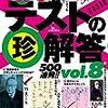 【2015年読破本92】爆笑テストの珍解答500連発 !! vol.8