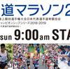 暑い!からこそ、楽しみな北海道マラソン