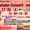 11/26(土)インストラクター&講師によるAutumn Concert vol.2開催します!
