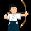 弓道から日常の意識を学ぶ