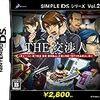 【DS】SIMPLE DSシリーズ Vol.25 THE 交渉人