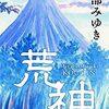【映像化】宮部みゆき「荒神」がNHKでスペシャルドラマに!!