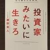 将来の悩み、不安を打ち破るために 最新読書レポート:投資家みたいに生きろ 藤野英人