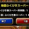 level.806【ガチャ】10連ふくびき4日目+α