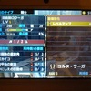 MHXX攻略:村下位★6『高難度:対霞龍防衛作戦!』 クリアー(龍属性武器「双曲剣ロワーガLV6」への挑戦5)