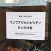 大阪のアクセシビリティおじさんがゆく、第1回「京都でウェブアクセシビリティたいらげ会」 に参加するの巻。