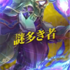 【FEH】神階英雄召喚・謎多き者 参戦!